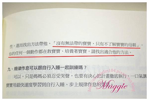 管他百歲千歲,能帶好孩子才是萬歲:鈞媽的快樂育兒經(0-1歲) (7).JPG