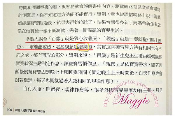 管他百歲千歲,能帶好孩子才是萬歲:鈞媽的快樂育兒經(0-1歲) (11).JPG