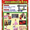 繽紛聖誕快樂玩具禮品特賣會 (1).jpg