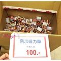 繽紛聖誕快樂玩具禮品特賣會 (48).jpg