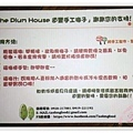 The Plum House 道豐手工梅子 (6).jpg