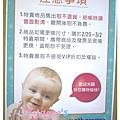 2014 mothercare特賣會 (7).JPG