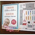2014 mothercare特賣會 (13).JPG
