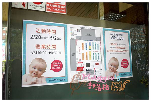 2014 mothercare特賣會 (15).JPG