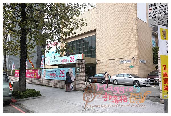 2014 mothercare特賣會 (16).JPG