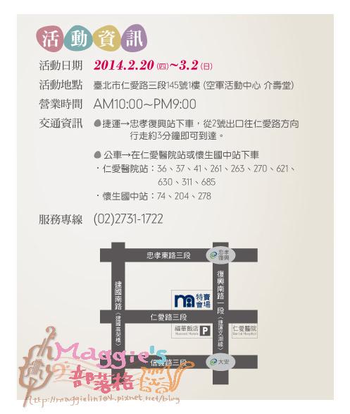 2014 mothercare特賣會 (19).jpg