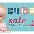 2014 mothercare特賣會 (20).jpg