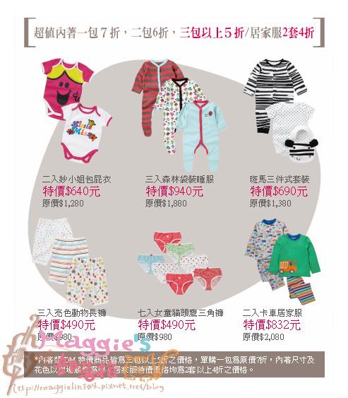 2014 mothercare特賣會 (21).jpg