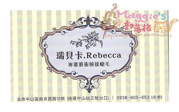 瑞貝卡.Rebecca 專業藝術嫁接睫毛 (20).jpg