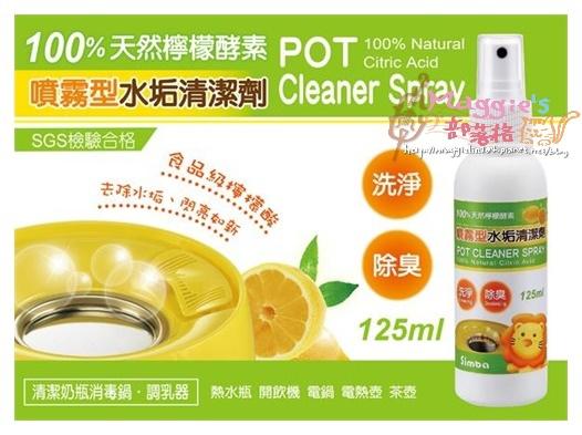 小獅王辛巴噴霧型水垢清潔劑 (1).jpg