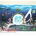 3D奇幻歌舞劇《海底歷險記》 (2).JPG