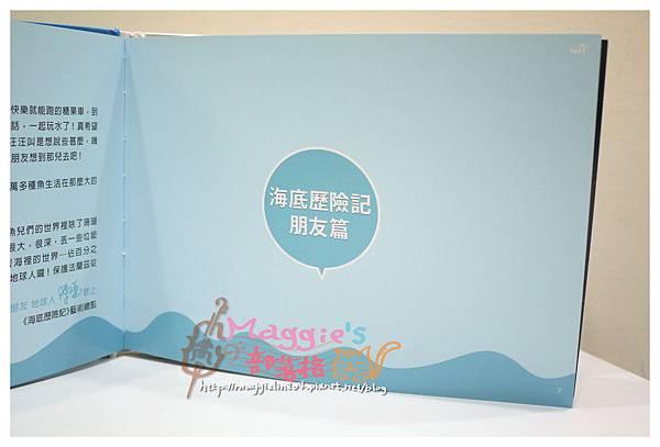 3D奇幻歌舞劇《海底歷險記》 (5).JPG