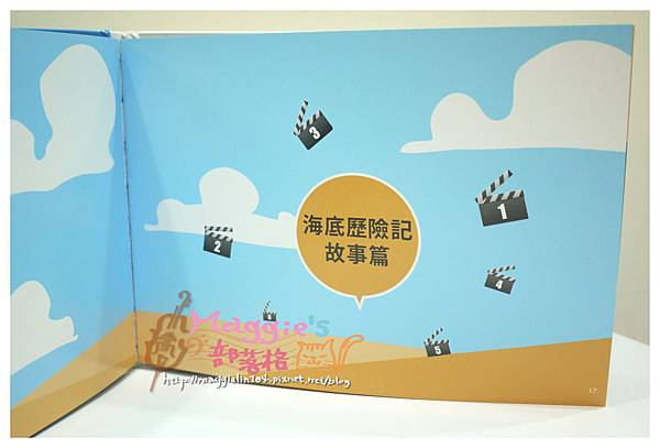 3D奇幻歌舞劇《海底歷險記》 (6).JPG
