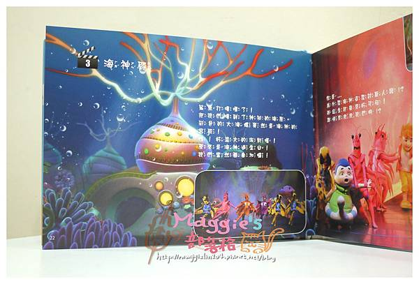 3D奇幻歌舞劇《海底歷險記》 (7).JPG