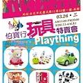 2014.03伯寶行玩具特賣會 (1).jpg
