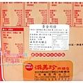 滋美珍肉脯店 (4).JPG