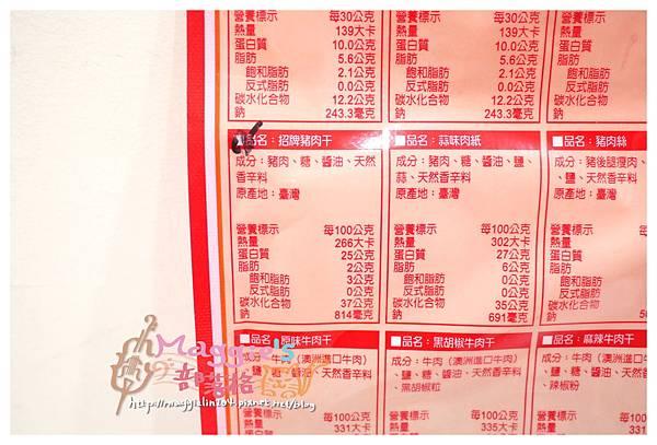 滋美珍肉脯店 (12).JPG