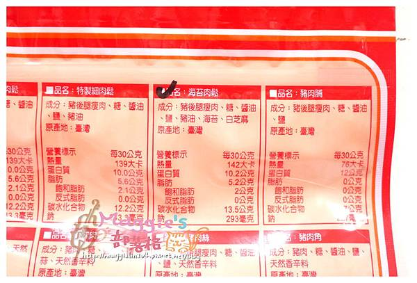 滋美珍肉脯店 (22).JPG