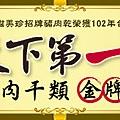 滋美珍肉脯店 (28)