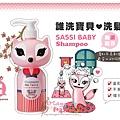 SASSI BABY誰洗寶貝 (9).jpg