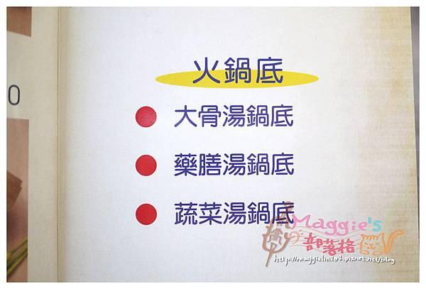 91心鍋 (6).JPG