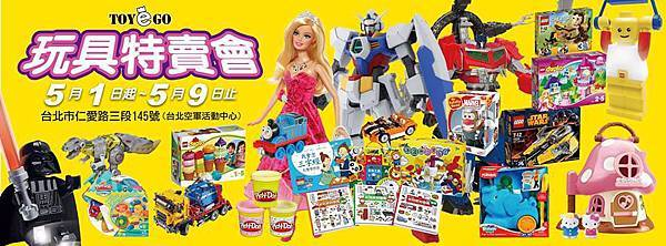 玩具特賣會 (66)