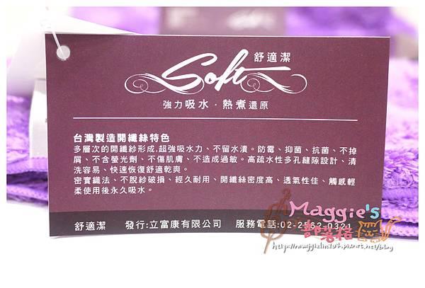 SOFT舒適潔開纖絲超強吸水 浴巾 (6).JPG
