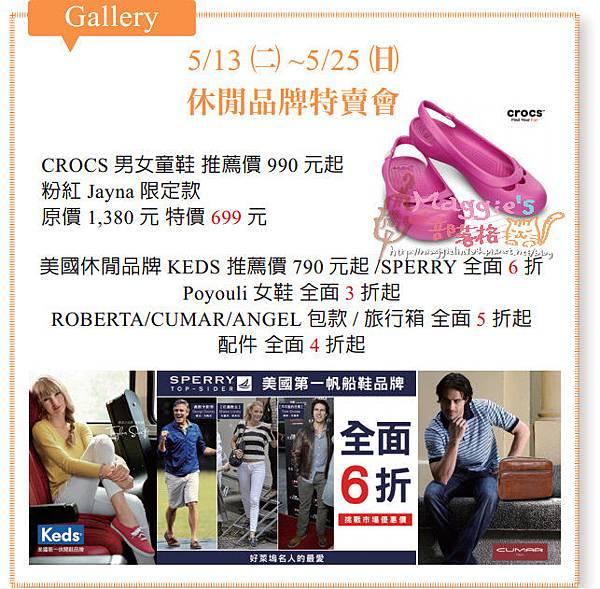 休閒品牌、進口童裝特賣會 (45).jpg