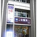 佳醫美人診所 (1).JPG