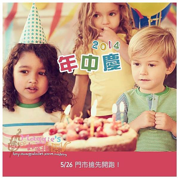 mothercare年中慶 (1).jpg