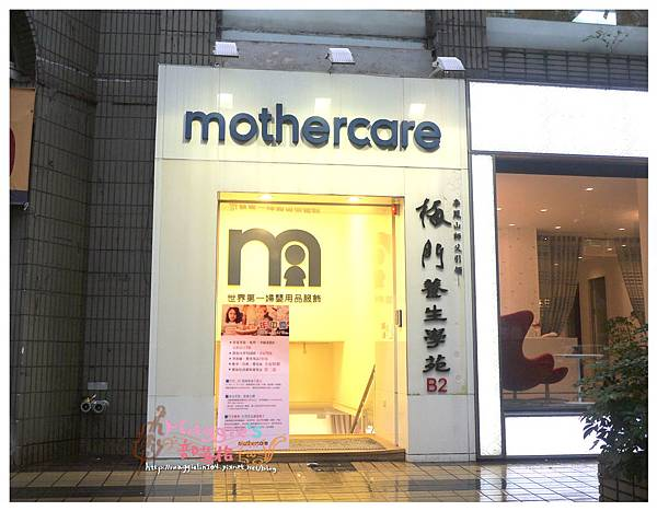 mothercare年中慶 (2).JPG