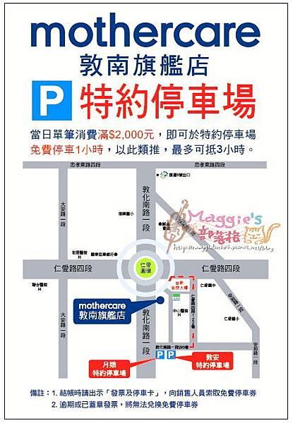 mothercare年中慶 (5).jpg