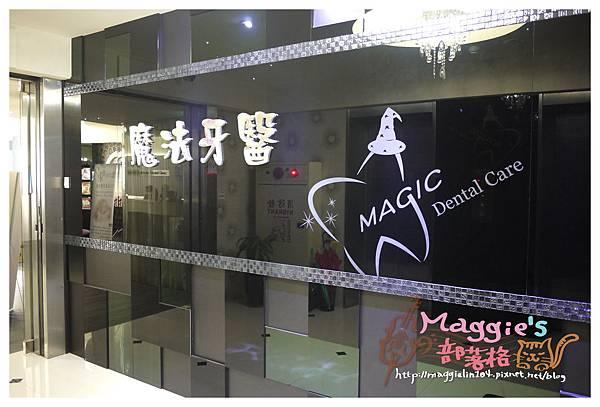 魔法牙醫 免費義診 (2).JPG