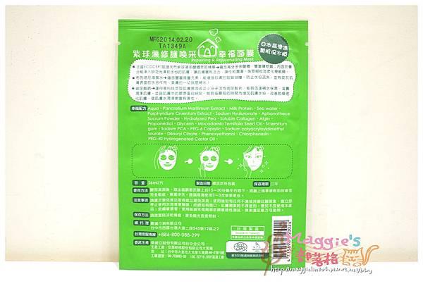 幸福宣言面膜 (19).JPG