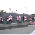 20140614高雄凱旋國際觀光夜市(40).JPG