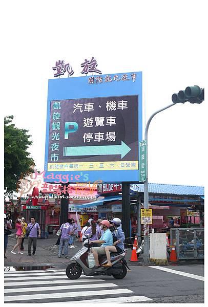 20140614高雄凱旋國際觀光夜市(45).JPG