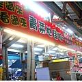 20140614高雄凱旋國際觀光夜市(62).JPG