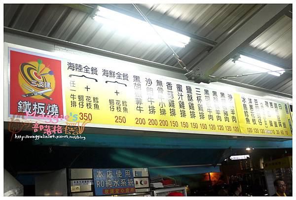 20140614高雄凱旋國際觀光夜市(76).JPG