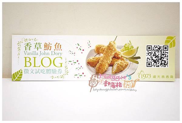 繼光香香雞-香草魴魚 (9).JPG