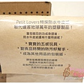 Petit Lovers客製衣 (13).JPG