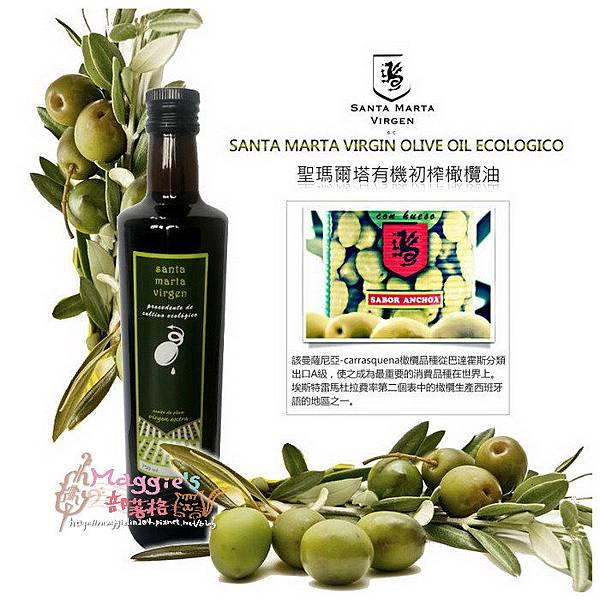 聖瑪爾塔有機初榨橄欖油 (3).jpg