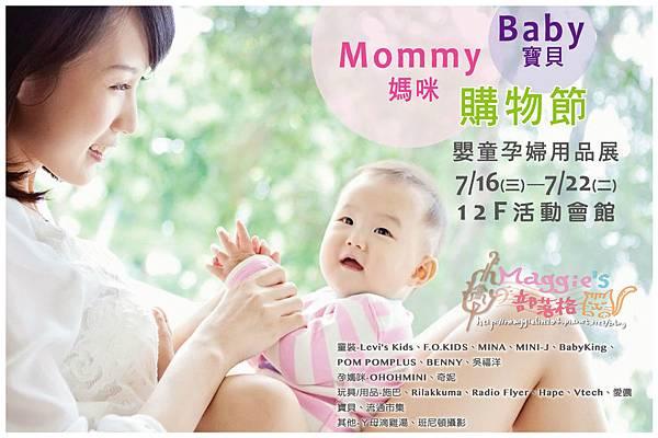 嬰童孕婦用品展 (49).jpg