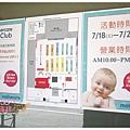 2014.07 mothercare特賣會 (1).JPG
