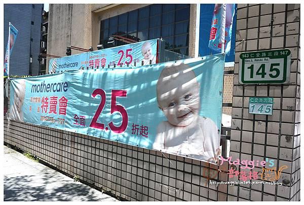 2014.07 mothercare特賣會 (29).JPG