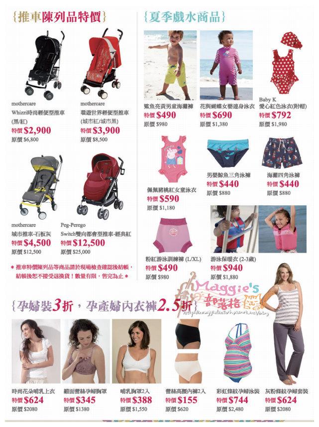 2014.07 mothercare特賣會 (34).jpg