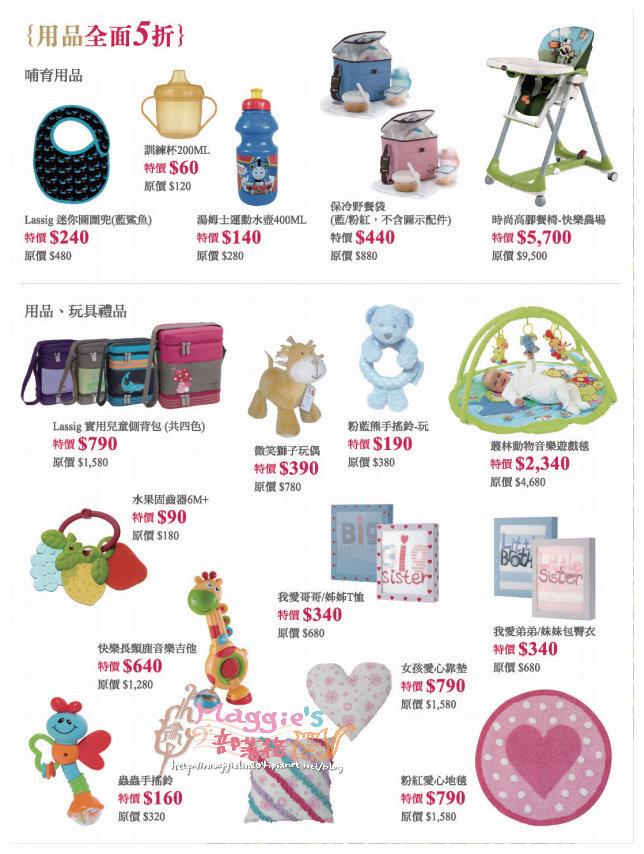 2014.07 mothercare特賣會 (35).jpg
