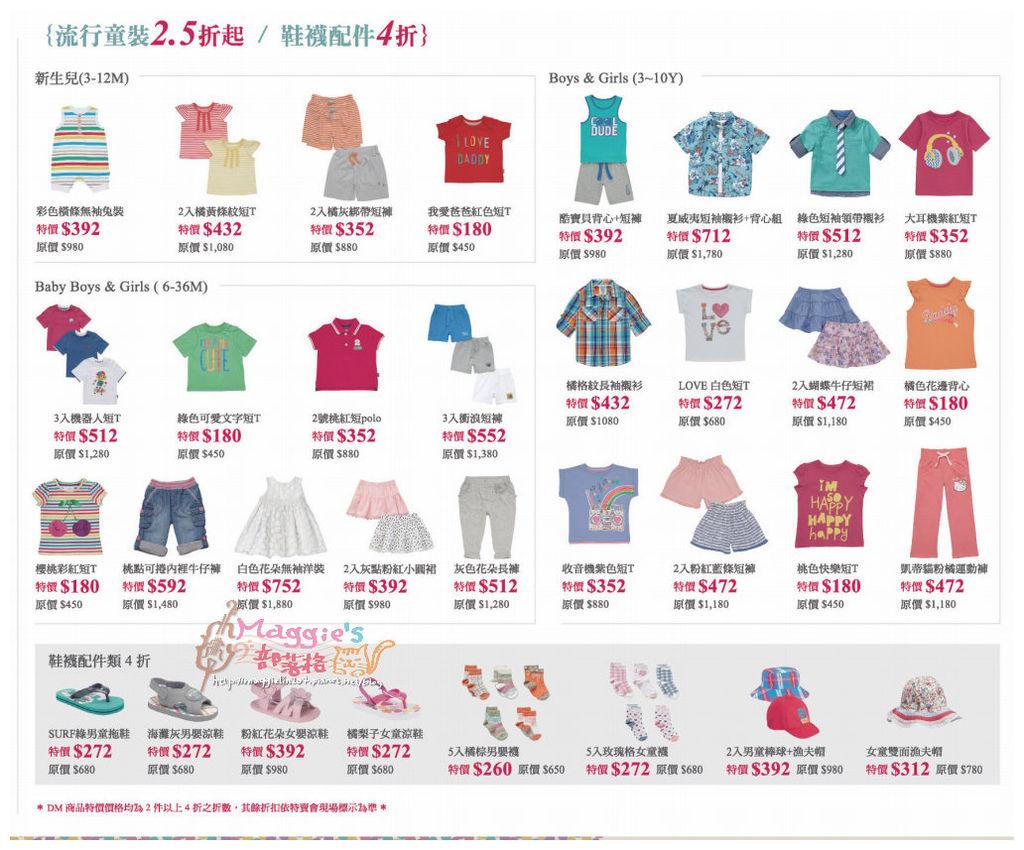 2014.07 mothercare特賣會 (36).jpg