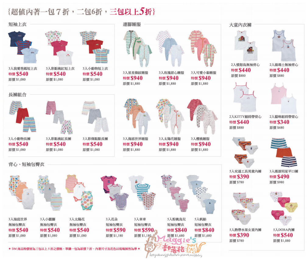 2014.07 mothercare特賣會 (37).jpg