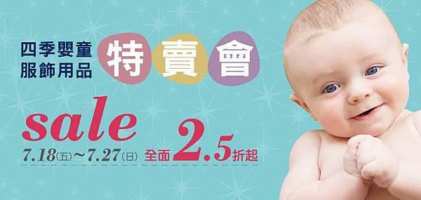 2014.07 mothercare特賣會 (38)