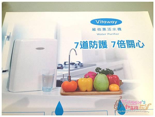 Vitaway維他惠活水機 (1).JPG